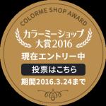 カラーミーショップ大賞2016一次審査通過