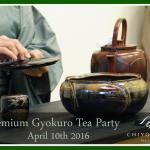 4月10日(日)『お茶ヲタク園主のお茶会』予約開始