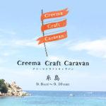 9月9・10日「Creema Craft Caravan in 糸島」出店のおしらせ