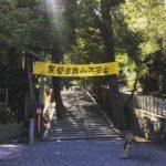 京都吉田山大茶会